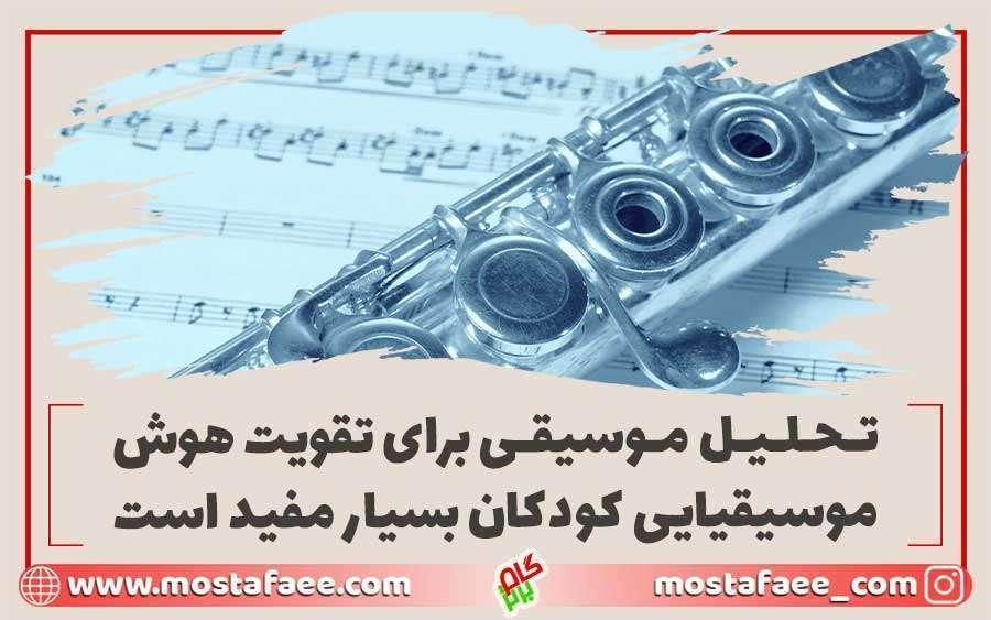 تجلیل موسیقی برای تقویت هوش موسیقایی کودکان بسیار مفید است