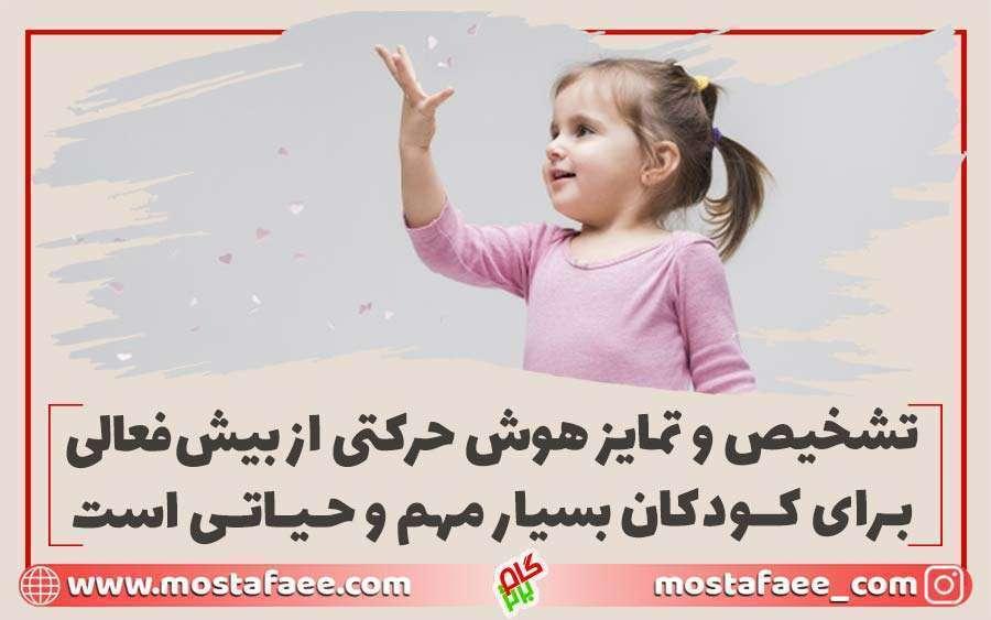 تشخیص هوش حرکتی ار بیش فعالی برای کودکان بسیار مهم است