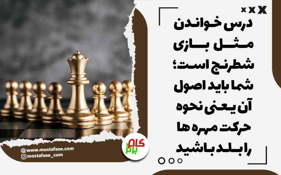 درس خواندن مانند بازی شطرنج است و باید برای آن انگیزه داشته باشید