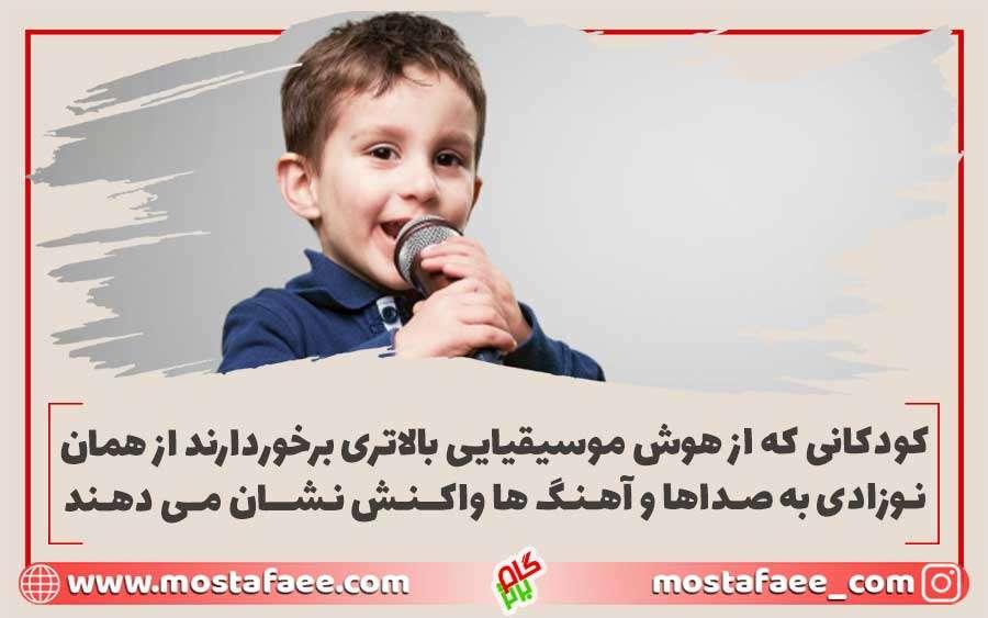 ساختن شعر برای تقویت حافظه و هوش موسیقیایی کودک بسیار مفید است