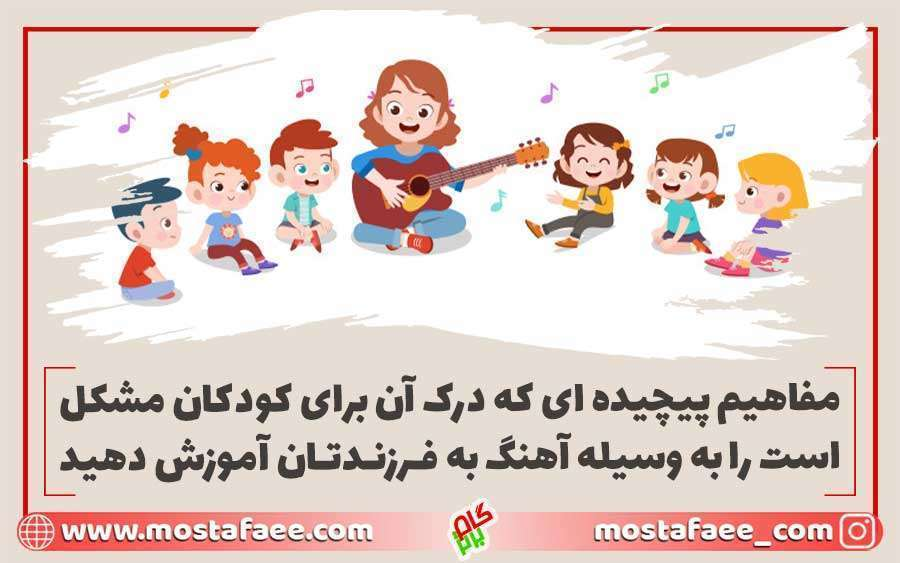 مفاهیم پیچیده را به وسیله هوش موسیقایی فرزندتان و موسیقی به او آموزش دهید