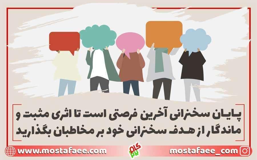 پایان سخنرانی آخرین فرصت شما است تا اثر مثبتی از سخنرانی خود بر مخاطبان بگذارید