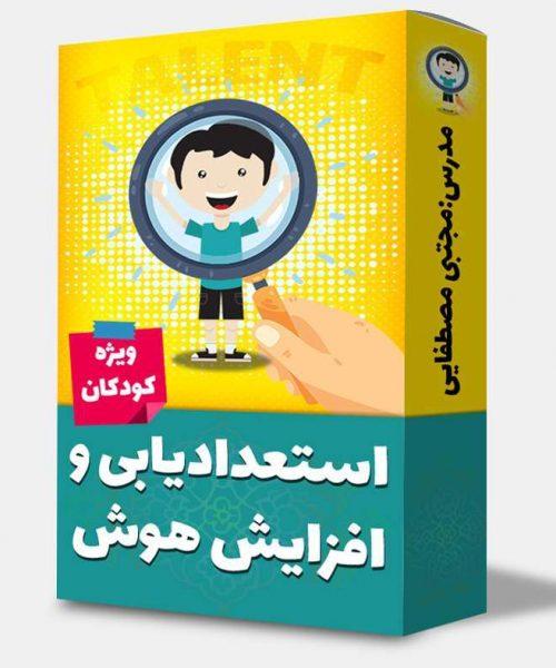 بسته جامع استعدادیابی و افزایش هوش کودکان