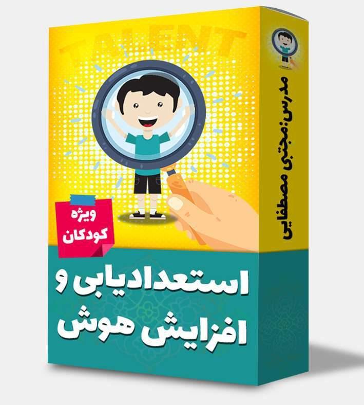 بسته کامل استعدادیابی و افزایش هوش کودکان