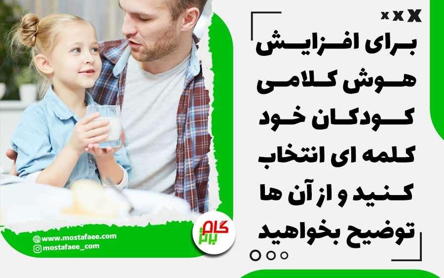 برای افزایش هوش کلامی کودکان خود، کلمه ای را انتخاب کنید و از آن ها توضیح بخواهید
