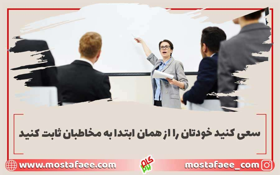 برای جلب توجه در سخنرانی ، خودتان را از ابتدا به مخاطب ثابت کنید
