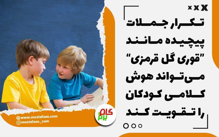 تکرار جملات پیچیده، هوش کلامی کودکان را تقویت می کند