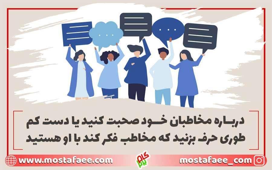 درباره مخاطبان خود صحبت کنید یا دست کم طوری حرف بزنید که مخاطب فکر کند با او هستید