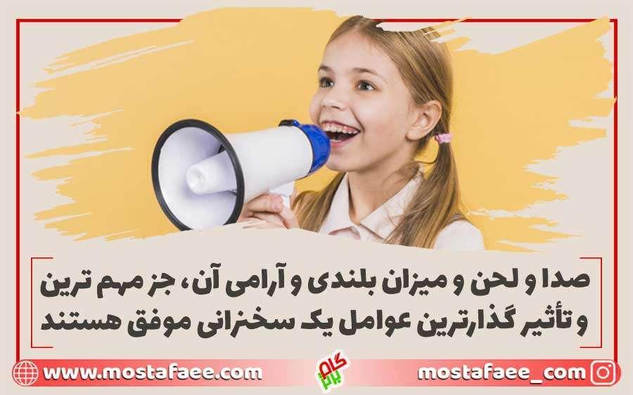 صدا و لحن و میزان بلندی و آرامی آن، جز مهم ترین و تأثیرگذارترین عوامل یک سخنرانی موفق هستند