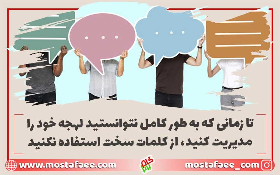 چگونه با لهجه تهرانی حرف بزنیم