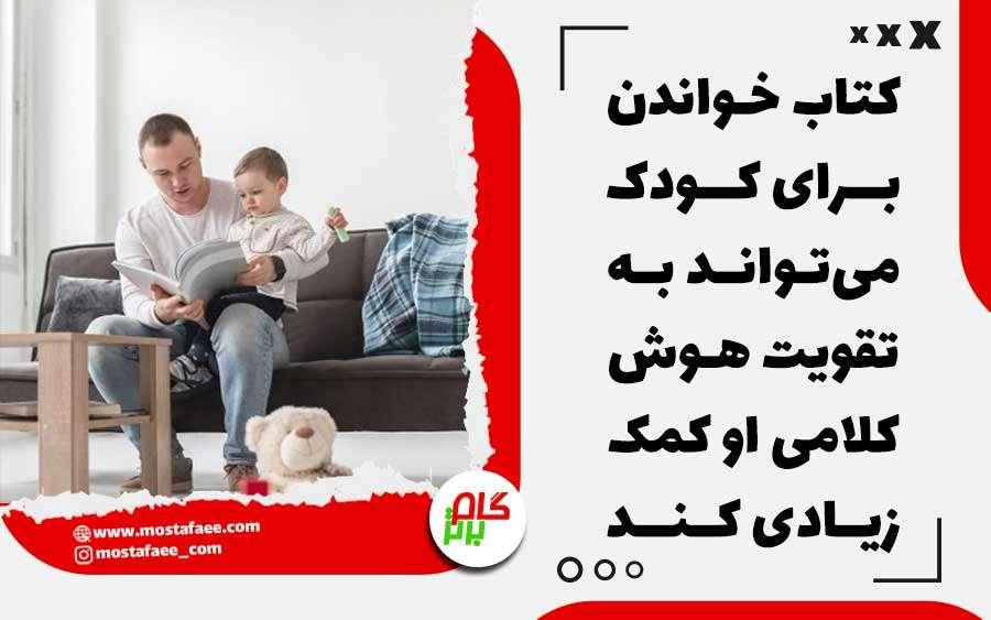 کتاب خواندن برای کودک می تواند هوش کلامی او را تقویت کند