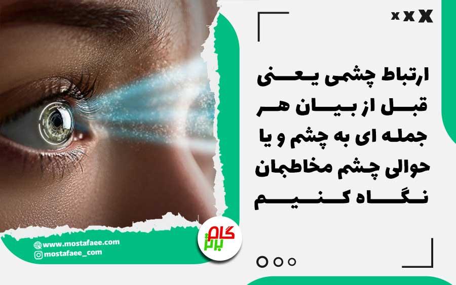 ارتباط چشمی چیست