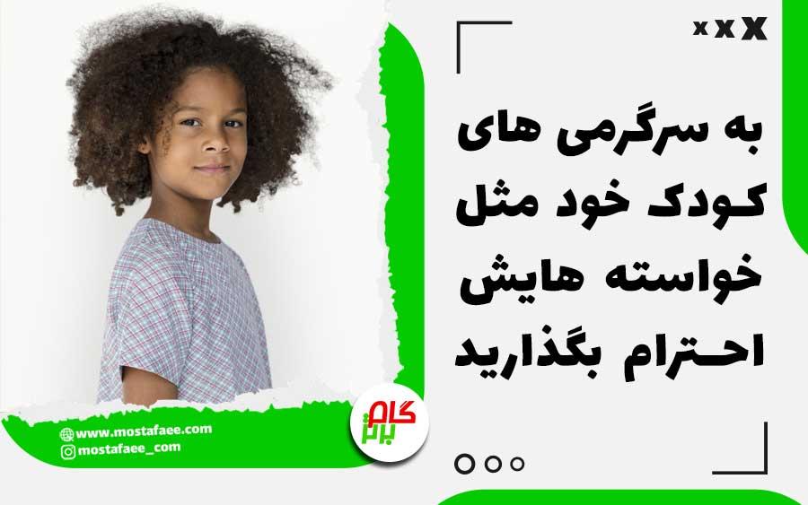 به سرگرمی های کودک خود مثل خواسته هایش احترام بگذارید