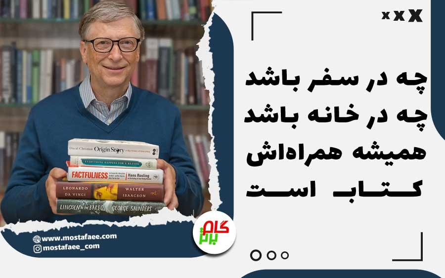 چه در سفر باشد، چه در خانه باشد همیشه همراهاش کتاب است