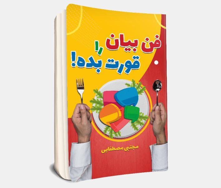 کتاب فن بیان را قورت بده