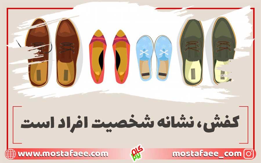 کفش نشانه شخصیت افراد است