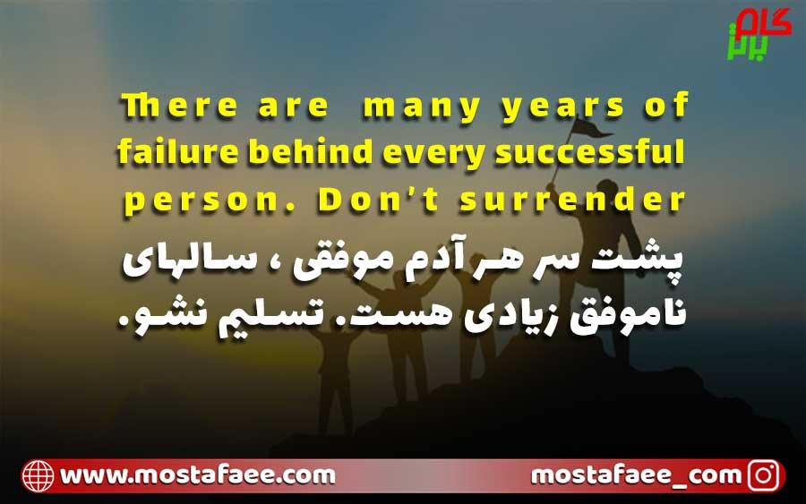 پشت سر هر آدم موفقى ، سالهاى ناموفق زيادى هست. تسليم نشو.