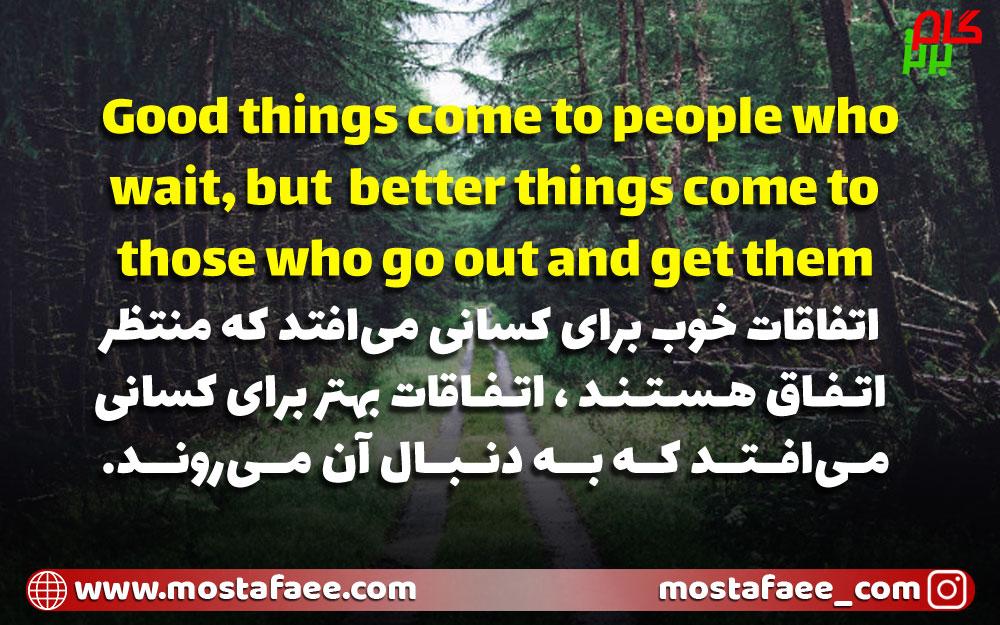 اتفاقات خوب برای کسانی میافتد که منتظر اتفاق هستند، اتفاقات بهتر برای کسانی میافتد که به دنبال آن میروند