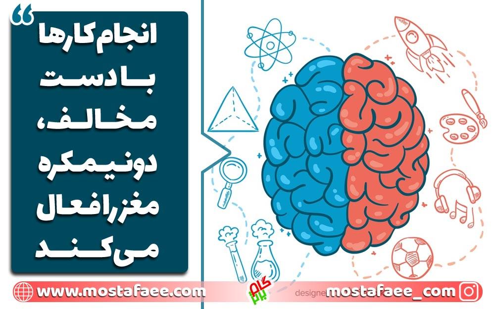 انجام کارها با دست مخالف، دو نیمکره مغز شما را فعال میکند