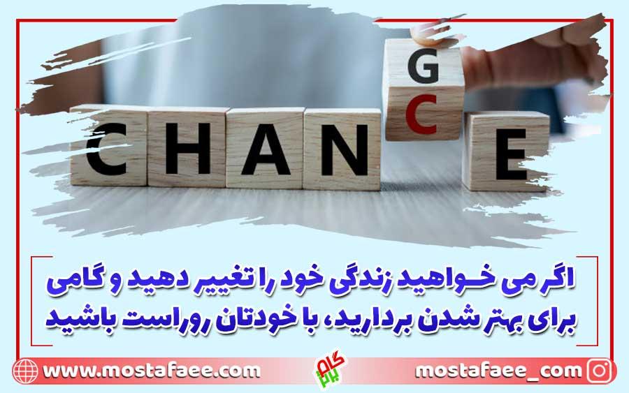 اگر می خواهید زندگی خود را تغییر دهید، با خودتان رو راست باشید