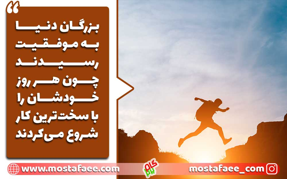 بزرگان دنیا به موفقیت رسیدند چون هر روز خودشان را با سختترین کار شروع میکردند