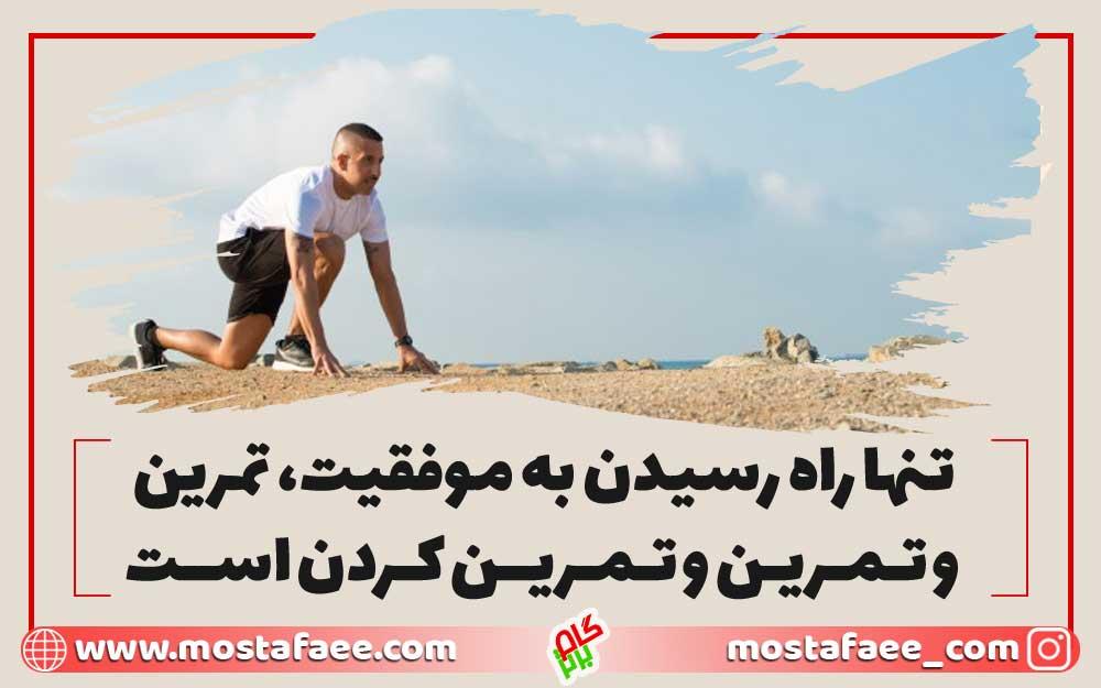 تنها راه رسیدن به موفقیت، تمرین و تمرین و تمرین کردن است