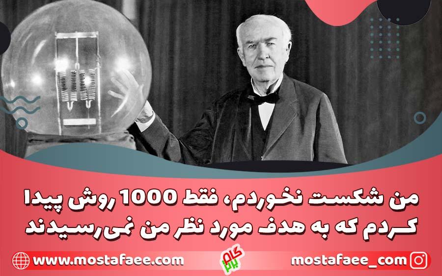جمله توماس ادیسون درباره شکست
