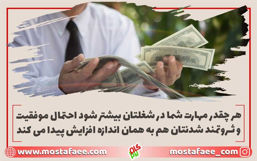 رابطه افزایش مهارت با پولدار شدن