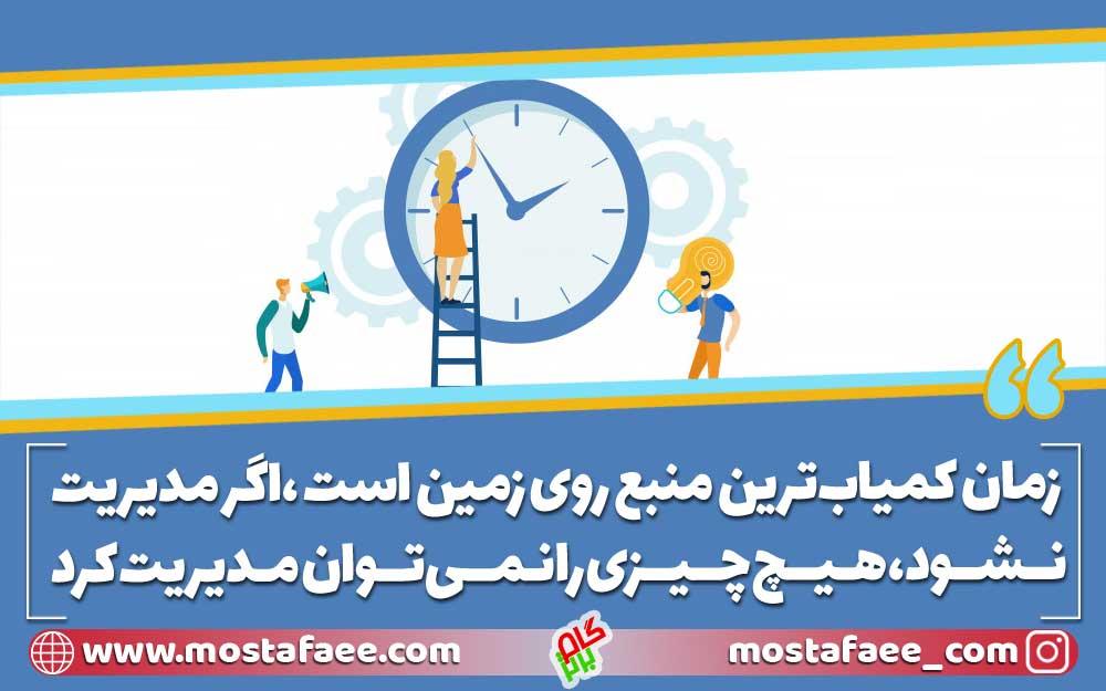 زمان کمیابترین منبع روی زمین است، اگر مدیریت نشود، هیچ چیزی را نمیتوان مدیریت کرد