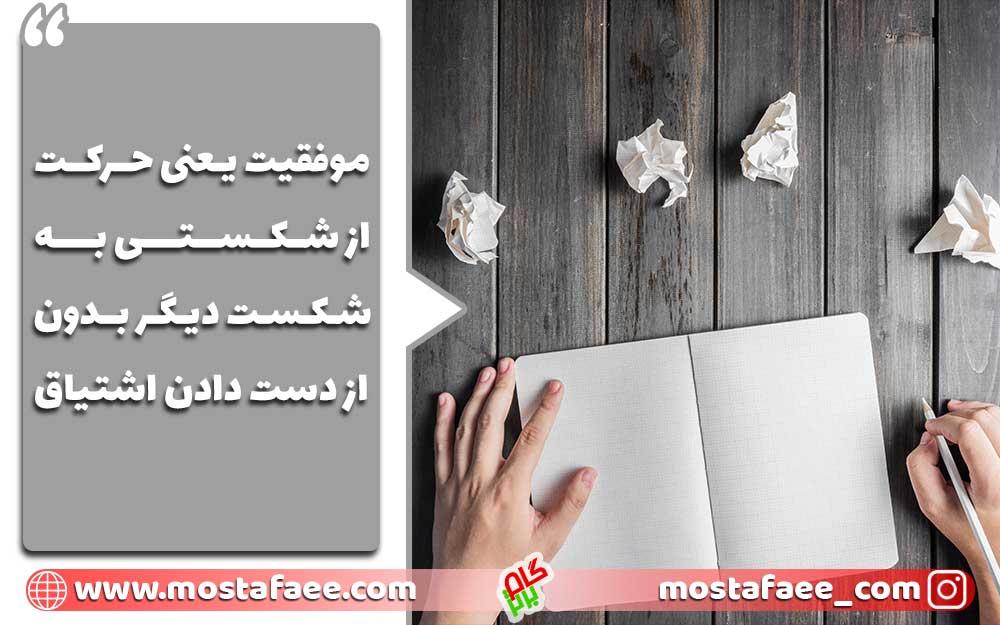 موفقیت یعنی حرکت از شکستی به شکست دیگر بدون از دست دادن اشتیاق