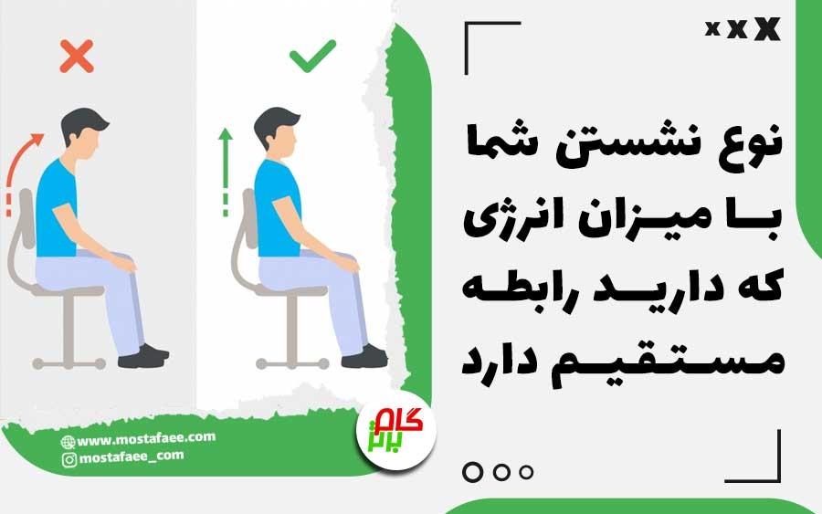 نوع نشستن شما با میزان انرژی که دارید رابطه مستقیم دارد