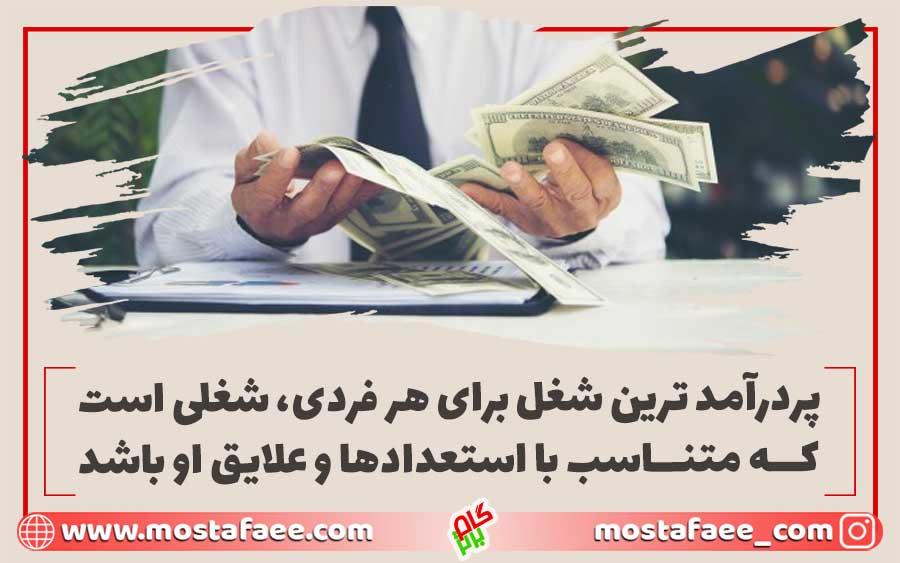 پردرآمدترین شغل برای هر فردی، شغلی است که متناسب با استعدادها و علایق او باشد