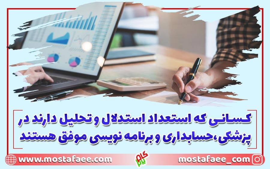 کسانی که استعداد استدلال و تحلیل دارند در پزشکی، حسابداری و برنامه نویسی موفق هستند