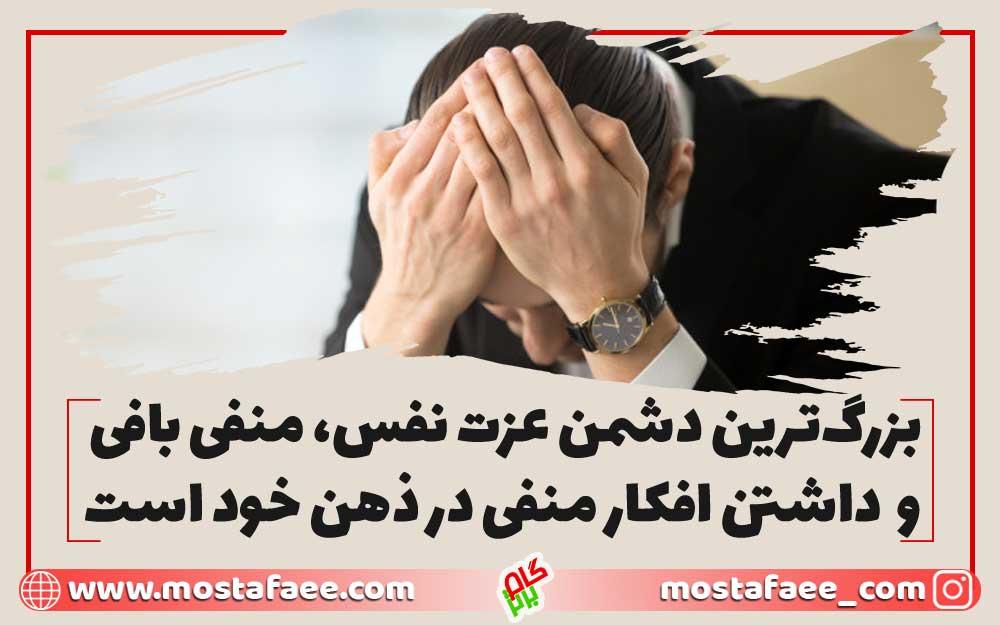 بزرگترین دشمن عزت نفس، منفی بافی و داشتن افکار منفی در ذهن خود است