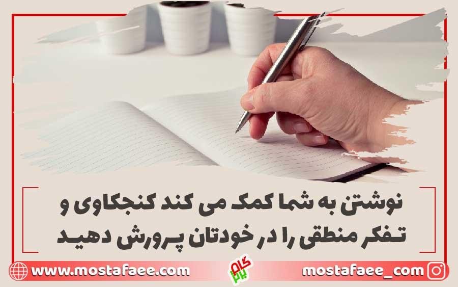 نوشتن به شما کمک می کند کنجکاوی و تفکر منطقی را در خودتان پرورش دهید