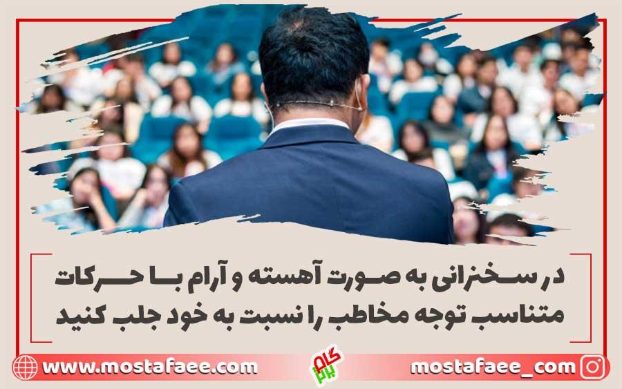 در سخنرانی به صورت آهسته با حرکات خود توجه مخاطب را جلب کنید