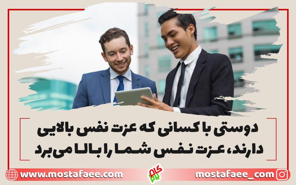 دوستی با کسانی که عزت نفس بالایی دارند، عزت نفس شما را بالا میبرد