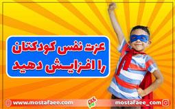 راه های افزایش عزت نفس کودکان