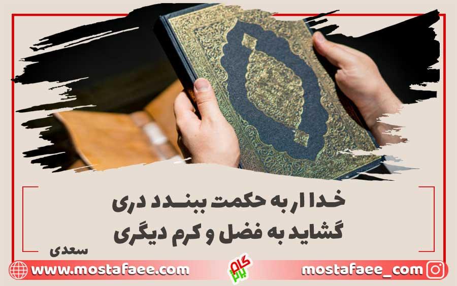 شعر انگیزشی سعدی