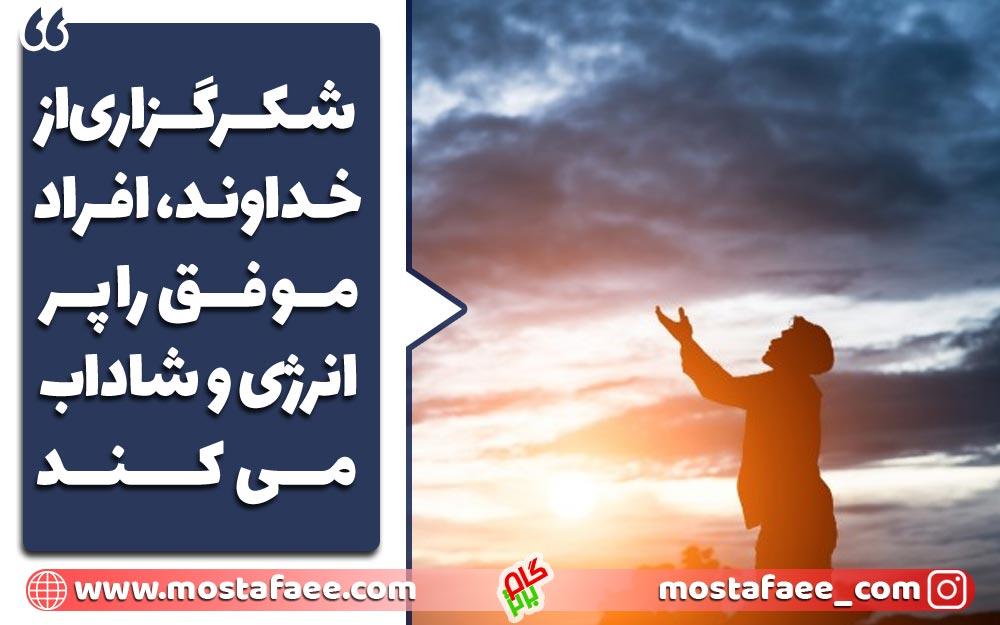 شکرگزاری از خداوند، افراد موفق را پر انرژی و شاداب میکند