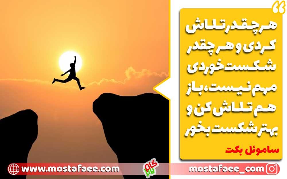 هر چقدر تلاش کردی و هر پقدر شکست خوردی مهم نیست، باز هم تلاش کن و بهتر شکست بخور