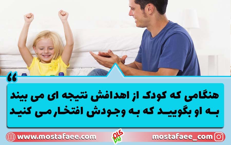 هنگامی که کودک از اهدافش نتیجه ای می بیند بــه او بگوییــد که بـه وجـودش افتخـار مـی کنیـد