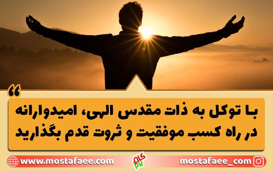 بـا توکل به ذات مقدس الهی، امیدوارانه در راه کسب موفقیت و ثروت قدم بگذارید
