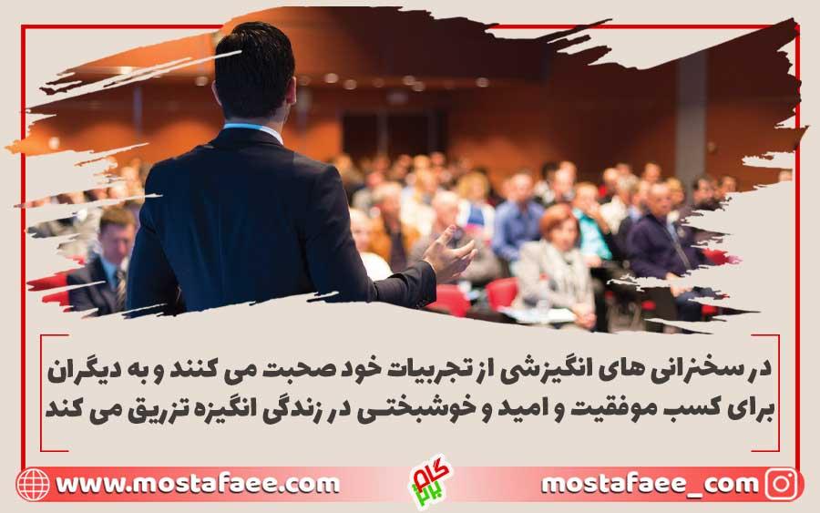 در سخنرانی های انگیزشی از تجربیات خود صحبت می کنند و به دیگران برای کسب موفقیت و امید و خوشبختـی در زندگی انگیزه تزریق می کند