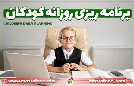 برنامه ریزی روزانه برای کودکان