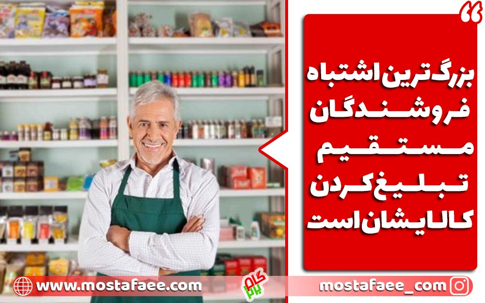 بزرگترین اشتباه فروشندگان مستقیم تبلیغ کردن کالایشان است