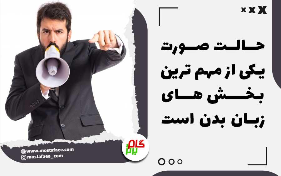 حالت صورت یکی از مهم ترین بخش های زبان بدن است