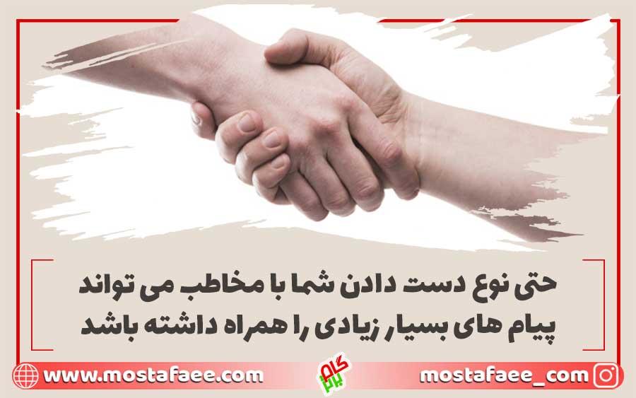 حتی نوع دست دادن شما با مخاطب می تواند پیام های بسیار زیادی را همراه داشته باشد