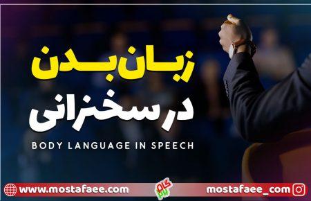 زبان بدن در سخنرانی