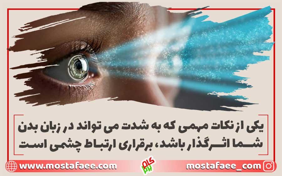 یکی از نکات مهمی که به شدت می تواند در زبان بدن اثرگذار باشد، برقراری ارتباط چشمی است